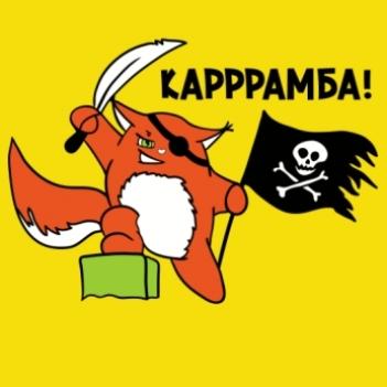 Карамба Карррамба